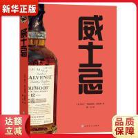 威士忌 (法国)阿兰-格扎维埃武斯特,姚丹 9787553515359 上海文化出版社 新华书店 品质保障