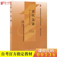 L备考2020全新正版自考教材赠视频课件 00536 0536 古代汉语 (附大纲)王宁2009年版北京大学出版社 自