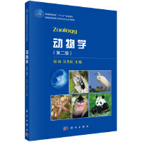 动物学(第二版)