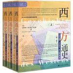 索恩丛书・西方通史:从古代源头到20世纪(套装全3册)