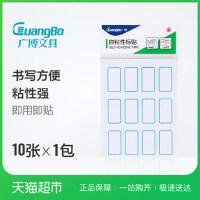 广博自粘性改正标标签贴记贴便签纸10张1包文具