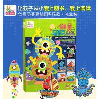 艺趣创意玩具书 创意马赛克贴画 男孩款 儿童手工diy制作材料包 3-4-5-6岁早教创意玩具书