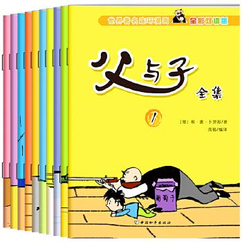 父与子全集彩色双语版 中小学生课外漫画书 6-8-10-12岁儿童图画书搞笑连环画小人书 少儿经典读物一二三四五六年级阅读 全10册 世界著名连环漫画书