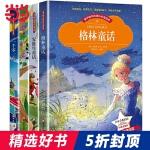 安徒生童话故事书格林童话一千零一夜伊索寓言全集注音彩图版一二三四五年级选读小学生课外书籍阅读6-9-10岁儿童读物少儿