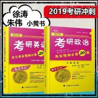 备考2020】徐涛小黄书+朱伟小黄书2019考研英语作文考前预测必背2