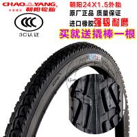 朝阳24*1.5 24X1.5朝阳外胎24寸自行车外胎 自行车配件