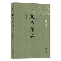 余秋雨 文化苦旅(1-9年级必读书单)