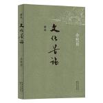 余秋雨 文化苦旅(1-9年�必�x���危�