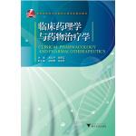 临床药理学与药物治疗学 新