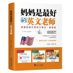 妈妈是最好的英文老师:美国家庭万用亲子英文・精进版