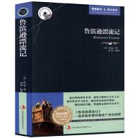 鲁滨逊漂流记(英汉对照) 英文原版 中文版 英汉双语版阅读书 三四五六年级中小学生课外阅读英语原著 9-12-15岁青