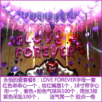 结婚气球套餐 铝膜字母气球套餐 婚礼婚房求婚装饰布置 喜婚庆用品 永恒的爱