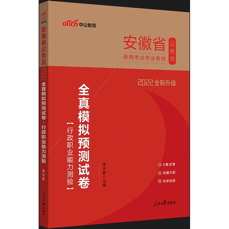 中公教育2020安徽省公务员录用考试专业教材 全真模拟预测试卷行政职业能力测验