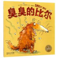 臭臭的比尔 海豚绘本花园 不爱洗澡的宝宝们看过来 一本妙趣横生的宝贝卫生习惯养成绘本 和孩子嘻嘻哈哈的阅读与游戏中收获欢