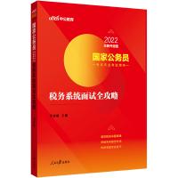 中公教育:2020国家公务员考试专业考试用书:税务系统面试全攻略