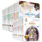 父与子 居里夫人的故事 国际大奖小说系列全套19册常儿童文学读物7-8-9-10-12-15岁故事小学生阅读畅销二三四