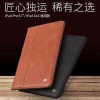 苹果iPad Pro全包保护套平板电脑air2 9.7寸商务真皮保护套 10.5寸ipad pro 纳帕黑