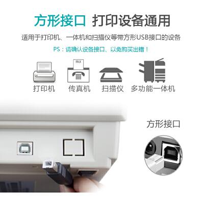 lenovo联想M7205一体机USB连接线M7215打印机数据线加长5m延长线 10米【】