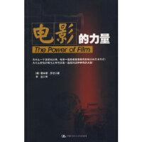 【新书店正版】电影的力量 (美)苏伯,李迅 中国人民大学出版社 9787300097619