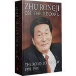 朱�F基讲话实录(1991-1997)英文精装版