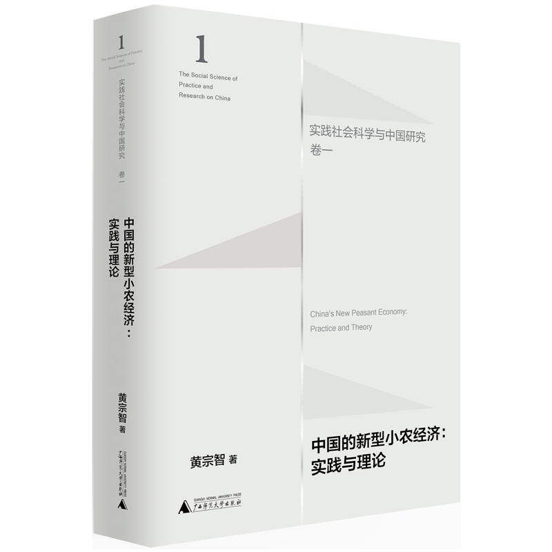 中国的新型小农经济:实践与理论(实践社会科学与中国研究?卷一)(黄宗智教授关于中国小农经济的最新研究)