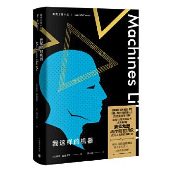 我这样的机器(麦克尤恩作品) 伊恩·麦克尤恩关于人工智能的重磅新作《黑镜》《西部世界》《爱,死亡和机器人》的完美文学注解麦克尤恩再度颠覆想象,彻底改写人类科技发展史