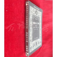 【旧书二手书85品】蜘蛛女之吻 拉美卷 /曼努埃尔・普伊格等 工人出版社?