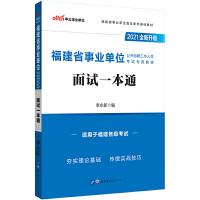 中公2019福建省事业单位考试用书 面试一本通