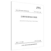 公路桥梁景观设计规范(JTG/T 3360-03-2018)