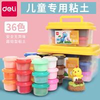 得力超轻粘土无毒儿童12色24色工具套装盒装橡皮泥太空泥彩泥黏土