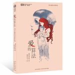 爱的算法 [美] 刘宇昆 四川科学技术出版社 9787536474673