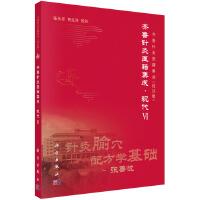 齐鲁针灸医籍集成・现代VI