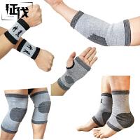 征伐 护具 护膝护肘套装加厚海绵男女运动护具部队训练成人儿童篮球护腕护踝护掌高分子五件套