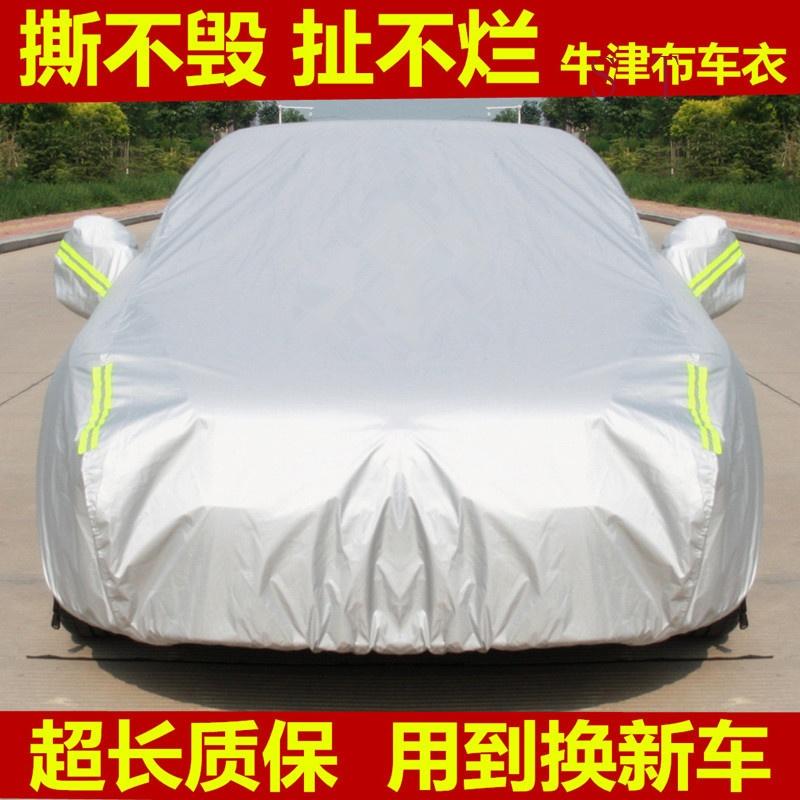 福特新福克斯经典福睿斯蒙迪欧嘉年华翼博翼虎汽车衣车罩防雨防晒