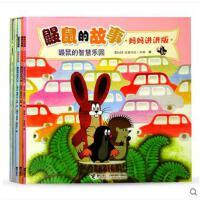 鼹鼠的故事(妈妈讲讲版)鼹鼠的智慧乐园*-* 童书儿童绘本3-6岁成长图画故事书 鼹鼠当医生 鼹鼠做裤子 鼹鼠进城历险