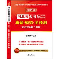 中公教育2019河北省公务员考试用书专用教材真题模拟全预测行政职业能力测验