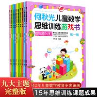 全10册第一辑二辑 何秋光儿童数学思维训练游戏书 图形推理何秋光儿童数学智力潜能开发 何秋光思维训练3-4-5-6-7
