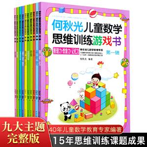 何秋光儿童阶梯数学思维训练游戏书第一辑二辑全10册 图形推理儿童学前益智游戏 幼儿数学启蒙3-4-5-6-7岁 左右脑全脑开发绘本智力