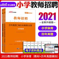 中公教育2020教师招聘考试小学套装:小学体育(教材+历年真题全真模拟试卷)2本套(全新升级)
