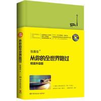【二手书8成新】从你的全世界路过+我希望有个如你一般的人 升级版 张嘉佳 湖南文艺出版社 9787540466893