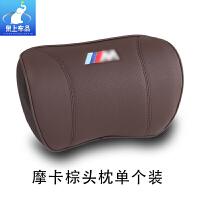 宝马汽车头枕车用腰靠护颈枕靠垫颈椎枕123系5系新X1/X3/X5记忆棉
