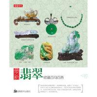 【二手书9成新】翡翠收藏百问百答9787535635297湖南美术出版社