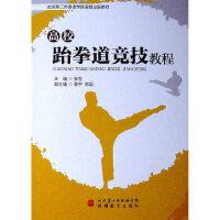 高校跆拳道竞技教程
