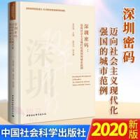 深圳密码:迈向社会主义现代化强国的城市范例(2020)社会科学出版社 深圳经济特区建立40周年改革创