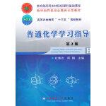 普通化学学习指导 第2版