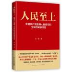 人民至上-中国共产党赢得人民信任和支持的制胜法宝