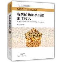 【旧书】现代植物油料油脂加工技术 刘玉兰编 河南科学技术出版社