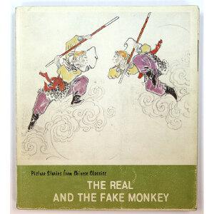 1983年上海人民美术出版社《真假猴王》英文版连环画