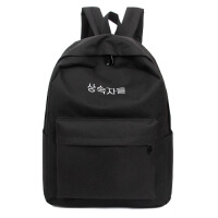 2018纯色韩版字母韩文双肩包男女中学生书包双肩背包