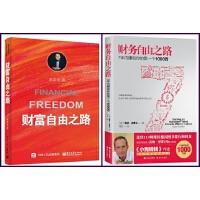 财富自由之路、财务自由之路 2册合售 正版包邮